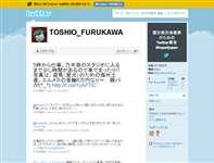 古川登志夫 (TOSHIO_FURUKAWA) on Twitter