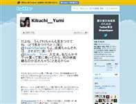菊地由美 (Kikuchi__Yumi) on Twitter