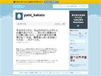 かかずゆみ (yumi_kakazu) on Twitter