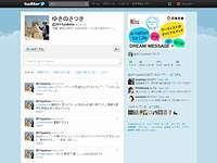 ゆきのさつき (2011yukino) は Twitter を利用しています
