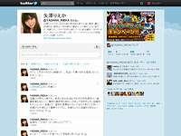 矢澤りえか (YAZAWA_RIEKA) は Twitter を利用しています
