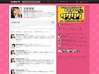 土屋実紀 (miki_tsuchiya) は Twitter を利用しています