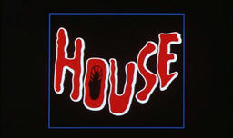 「HOUSE ハウス」 東宝 1977 監督:大林宣彦