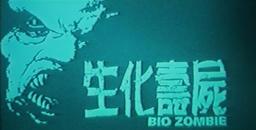 「BIO ZONBE/生化壽屍」 日本劇場未公開 1998 監督:葉偉信