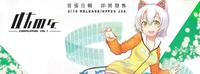 DTM 創作交流會合輯Vol.1