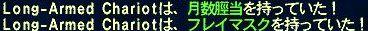 3月8日銀海ボスドロップ