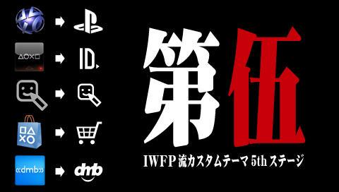 IWFP-DAIGO.jpg