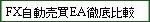 ライブ中継!FX自動売買MT4_EA徹底比較サイト