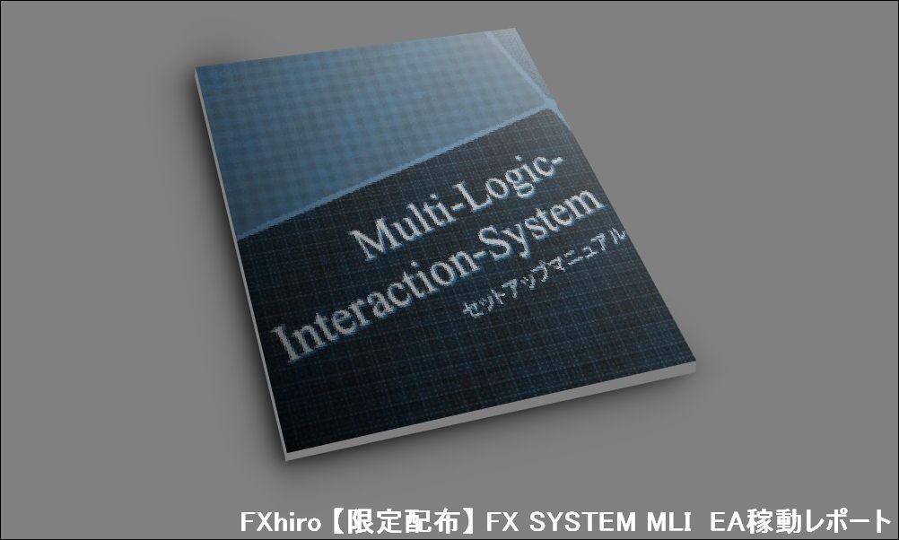 限定配布【MLI レポート】