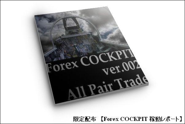 ForexCOCKPIT稼動レポート
