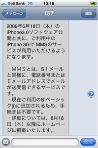 iphone_mms.png
