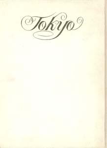 ノーベル書房:空の散歩シリーズ1 東京
