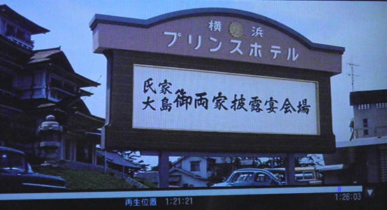 横浜プリンスホテル1