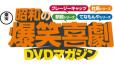 東宝 昭和の爆笑喜劇DVDマガジン