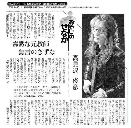 20061217朝日新聞おやじの背中
