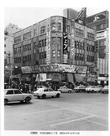 1969對鶴館ビル