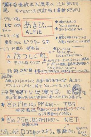 TAKAMIZAWANEWS1974807