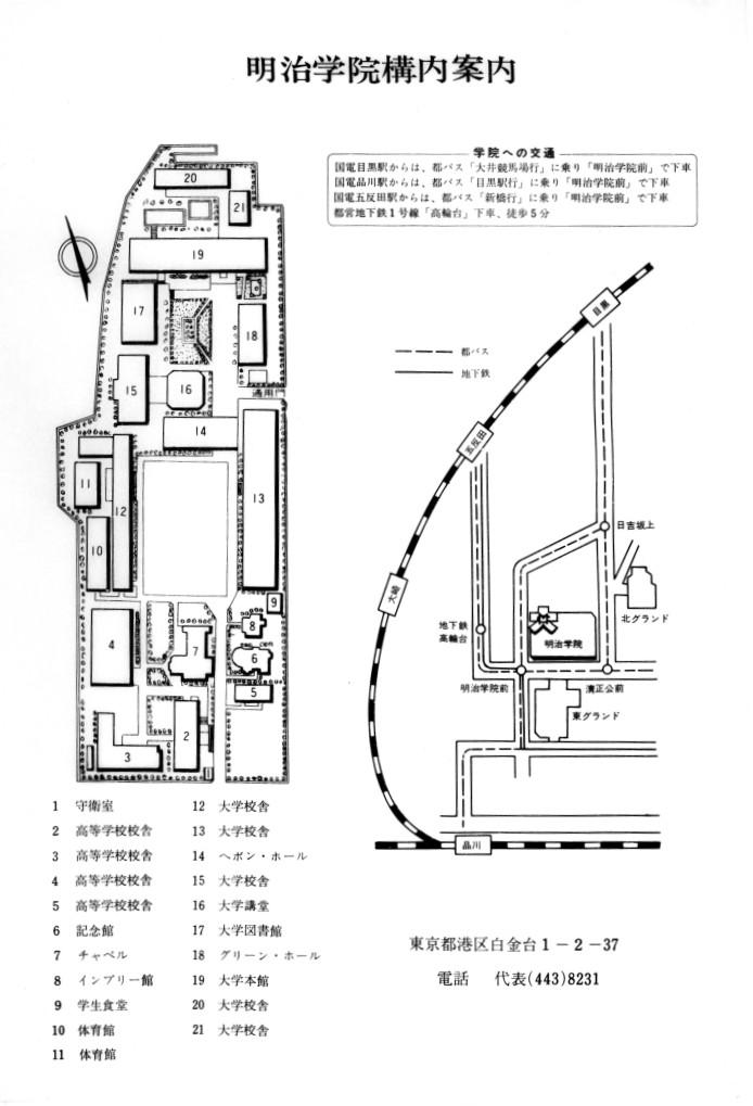 明治学院1971校内案内図