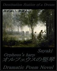 「オルフェウスの竪琴」電子書籍 無料ダウンロード出来ます!