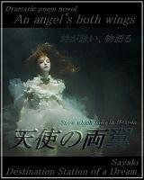 天使の両翼「最初から読む」