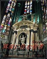冥府に住む聖者「公開終了」