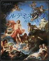 アルテミスの弓 「最初から」