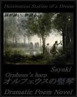 オルフェウスの竪琴(前編)