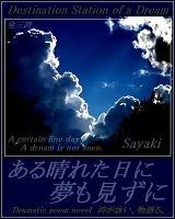 ある晴れた日に夢も見ずに 三詩