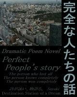 完全な人たちの話 短編三詩