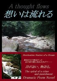 「想いは流れる」楽天Books電子書籍kobo 販売終了しました。