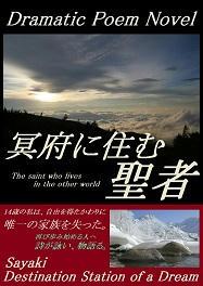 「冥府に住む聖者」楽天Books電子書籍kobo 販売終了しました。