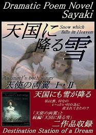 「天国に降る雪」楽天Books電子書籍kobo 販売終了しました。