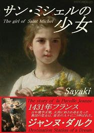 「サン・ミシェルの少女」長編小説 試し読みはこちら(公開終了)