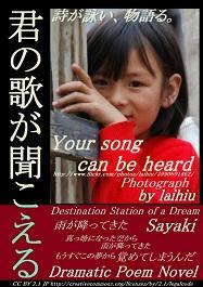 「君の歌が聞こえる」楽天Books電子書籍kobo 販売終了しました。
