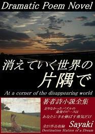 「消えていく世界の片隅で」詩小説全集 電子書籍販売終了