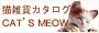 猫雑貨カタログ cat's meow