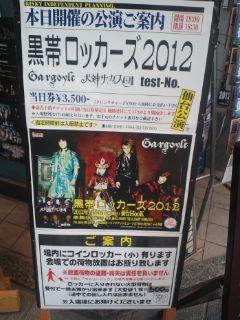 黒帯ロッカーズ2012仙台
