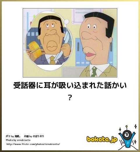 画像  爆笑注意!ボケて《bokete》傑作集!! , NAVER まとめ