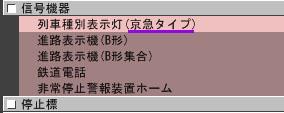 Keikyu-RessyaSignal.jpg