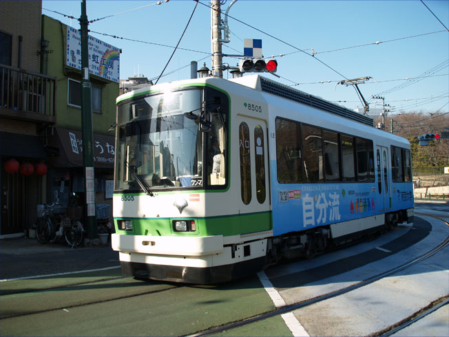 TodenArakawa8505.jpg
