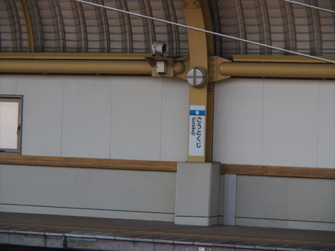 Nikki04-Gotokuji.jpg