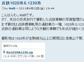 2012Syukei-Setumei2.jpg