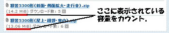 2012Syukei-Setumei1.jpg