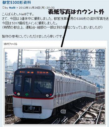 2012Syukei-Setumei3.jpg