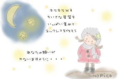 hosininegaiwo.jpg