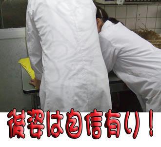 白衣を着てる時は強気(笑)