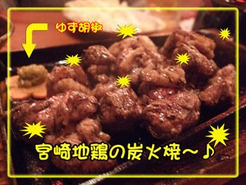 東京の片隅にようこそ、地鶏ちゃん♪