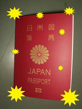 新しいパスポートちゃん。ヨロシクね♪