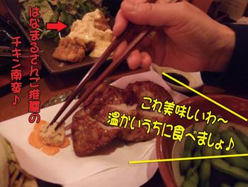 お箸が動くね~♪ その前に「地鶏炭火焼き」食べたんじゃないの?^m^