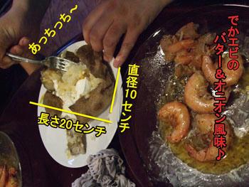 ヽ(*'0'*)ツ ワァオォ!!なんちゅう大きさのジャガイモ~?
